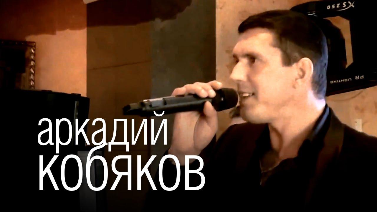 кобяков клипы танцевальные песни