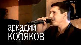 Download Аркадий Кобяков - Некуда бежать Mp3 and Videos
