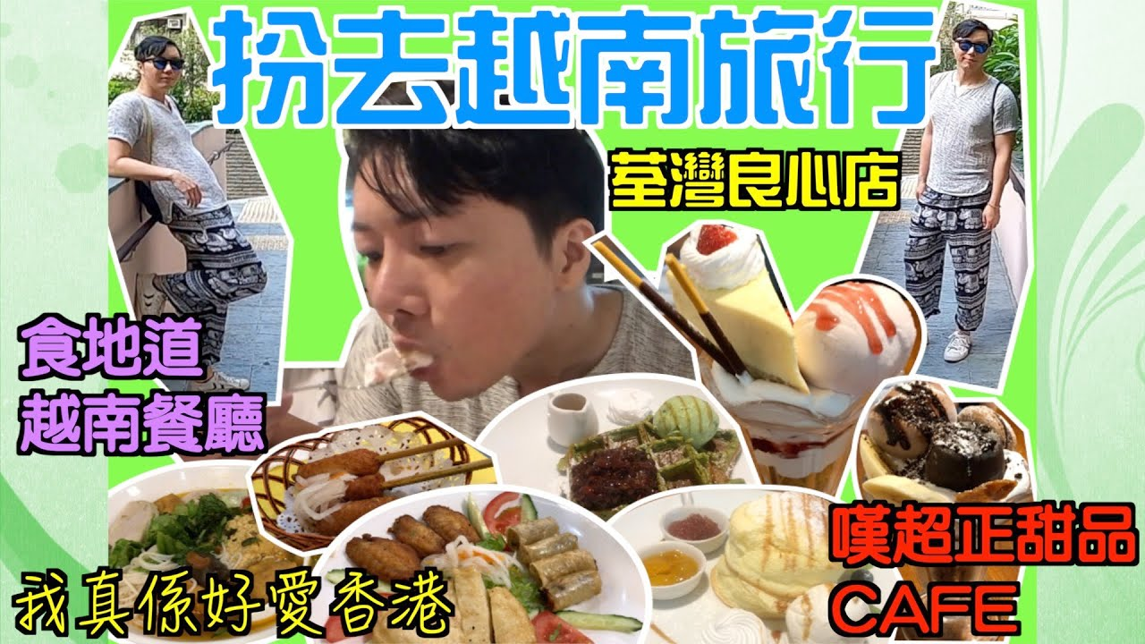 【食評#15】疫情之下我竟然飛左去越南?!扮下都開心!荃灣都食到地道越南餐廳和超級正甜品鋪|良心店舖介紹