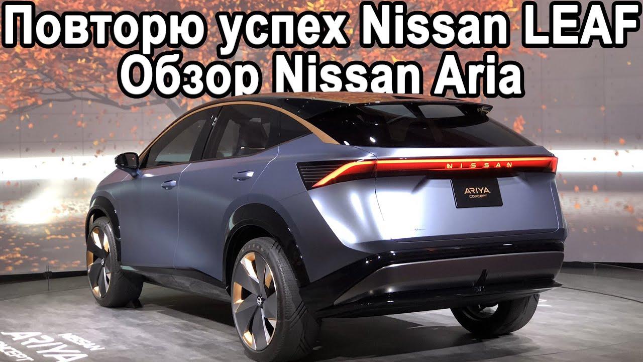 ПЕРВЫЙ ЭЛЕКТРОКРОССОВЕР от Nissan - Обзор Nissan Aria!