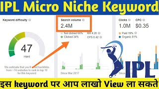 Earn 100$/Month with this IPL Micro Niche keywords | Micro Niche blog