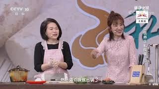 [健康之路]中医养生私房菜(四) 西洋菜腔骨海带汤| CCTV科教