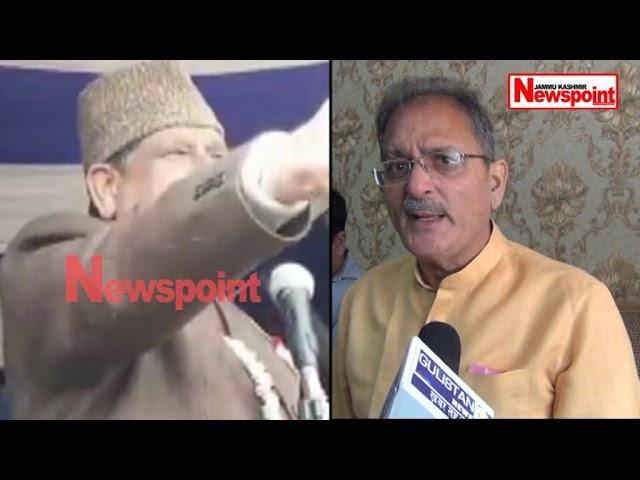 Akbar Lone Raises 'Pakistan Zindabaad' Slogan at Public Rally