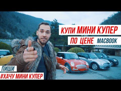 Купить мини купер в Абхаз авто по цене макбука!