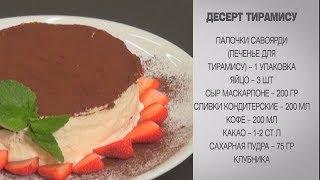 Тирамису / Десерт Тирамису / Тирамису рецепт / Десерт / Рецепты десертов