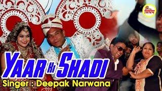 Latest HaryanviSong - Yaar Ki Shadi - यार की शादी - DJ Dance Song - Full Song - Singham Hits