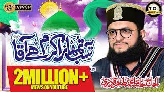 New Naat 2018 - Ya Sub Tumhara Karam Hai Aaqa - Hafiz Tahir Qadri Latest Naat