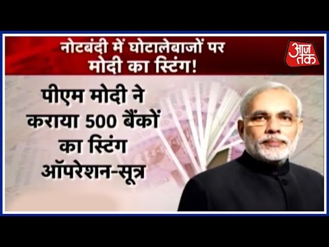 Modi Government Stings 500 Bank Branches; Bad Days Ahead For Corrupt Bankers