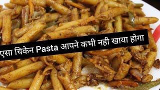 Chicken pasta   Indian Style Pasta Recipe   Indian Style Pasta Recipe