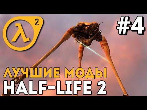 Страйдер БОСС! ● Half-Life 2: Uncertainty Principle ● Прохождение Часть 4