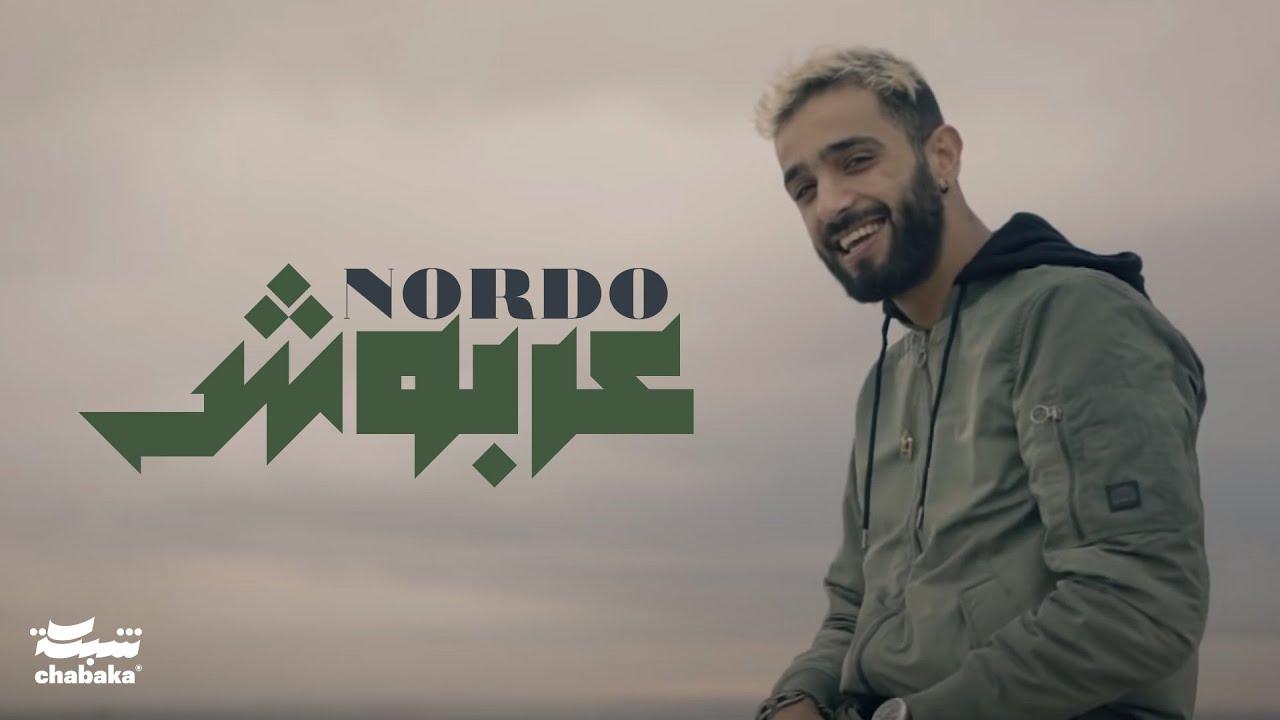 Nordo - 3arbouch | عربوش (Clip Officiel)
