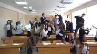 Последний урок физики Флешмоб
