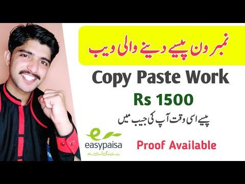 Copy Paste Earn Money - Online Earning in Pakistan - Copy Paste Jobs Online - 10$ Proof Available