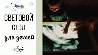 Световой стол Атолл Детям. Развивающие игры с песком для ОБЗОР ???? Марина Ведрова