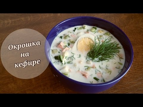 Суп из кефира и огурцов для