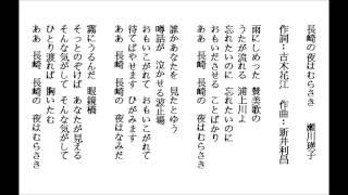 練習唱日本演歌-長崎の夜はむらさき-瀬川瑛子.