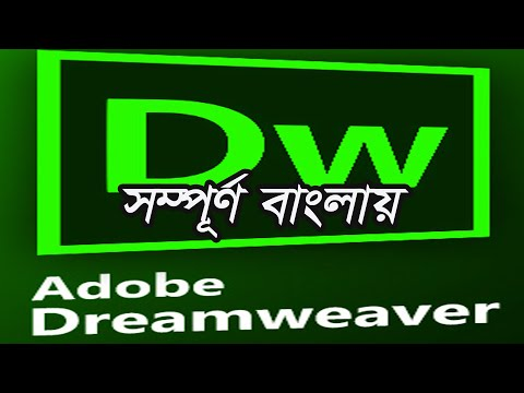 Adobe Dreamweaver Bangla Tutorial -1