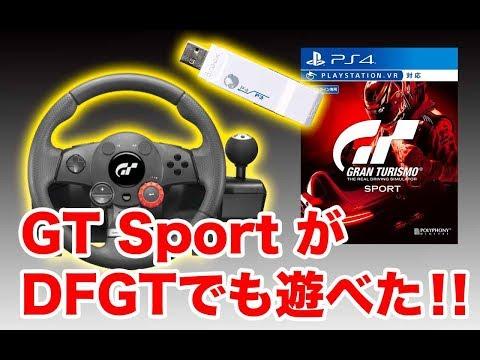 PS3ハンコンでもPS4 GTSportsが遊べるように出来た #ps4 #GT Sport #DFGT