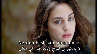 اجمل اغنية تركيه ( نبضات القلب ) احساس😍 مترجمة للعربية yaprak camlica - yüce insan .