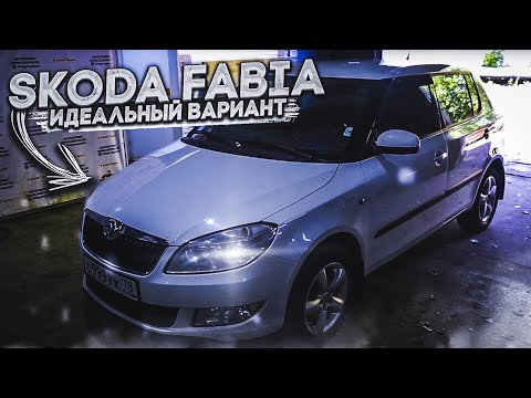 Skoda Fabia - Идеальный вариант