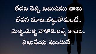 Ledani cheppa nimushamu Chalu song lyrics in Telugu / #priyuralu pilichindi