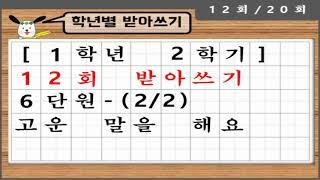 [학년별] 1학년 2학기 6단원(2) - 12회 받아쓰…