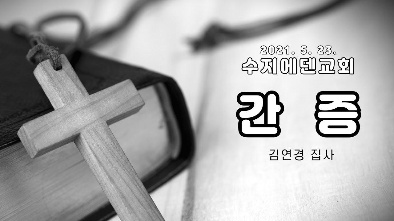 [수지에덴교회] 간증 _ 김연경 집사 (20210523)