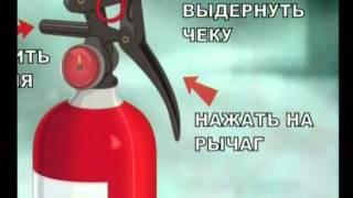 видео о пожарной безопасности