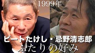 浅草キッド ビートニクラジオに登場。 忌野清志郎がFM東京を出入り禁止...
