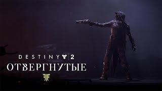 Скачать Destiny 2 Отвергнутые Последний бой стрелка RUS