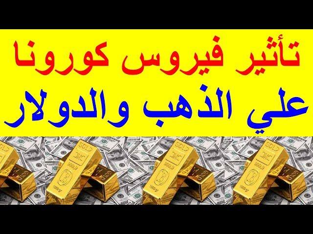 تأثير فيروس كورونا علي اسعار الذهب والدولار والذهب يتراجع مع تبديد ارتفاع الدولار مخاوف تأثير كورونا