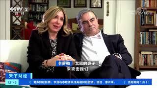 [天下财经]喊冤!戈恩夫妇在黎巴嫩接受采访| CCTV财经