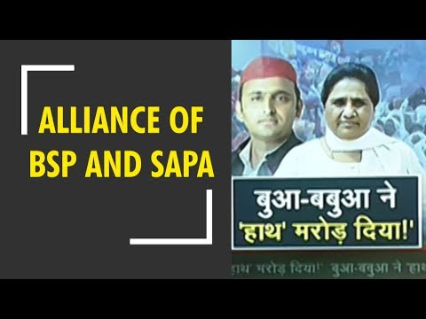 Alliance of BSP and Samajwadi in Uttar Pradesh will lead to tough political battle