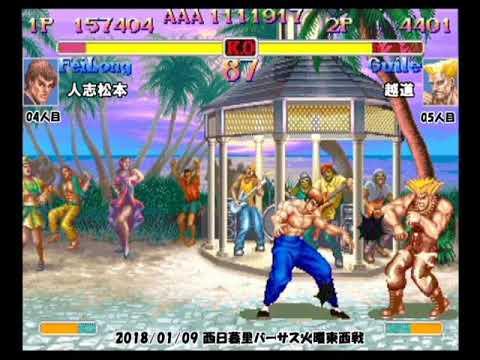 Super Street Fighter 2X :East vs West 2018/01/09 1/3