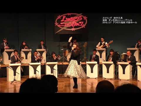 スリリング(田中久美 1984年リリース) ♪ 田中久美(ご本人)