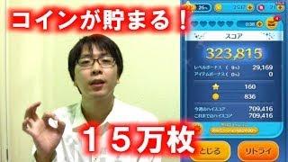 コインが増える【ラインツムツム】2倍貯まる!
