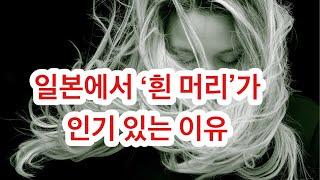 일본에서 흰머리 그레이…