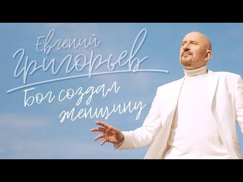 Евгений Григорьев - Бог Создал Женщину