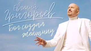 Смотреть клип Евгений Григорьев - Бог Создал Женщину