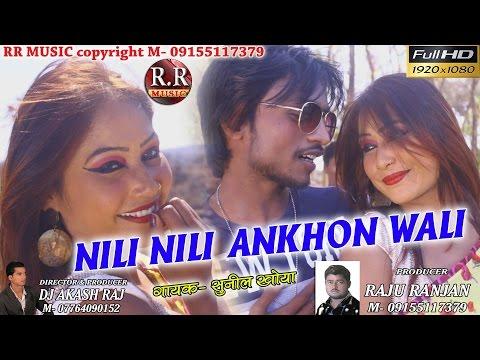 NILI NILI ANKHON WALI नीली नीली आँखों वाली | HD New Nagpuri Song 2017 | Singer- Sunil Khoya