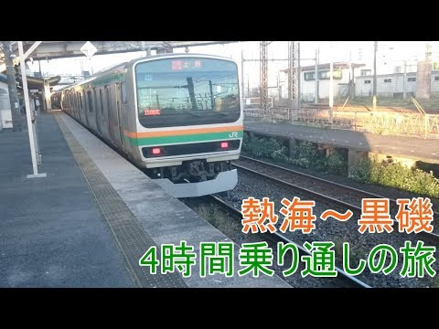 【暇人】熱海初黒磯行きをグリーン車で乗り通してみた!!