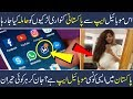 Reality of Dating Apps | Android Apps Reality | Letest News | Free Dating Apps 2019 | Urdu | Hindi