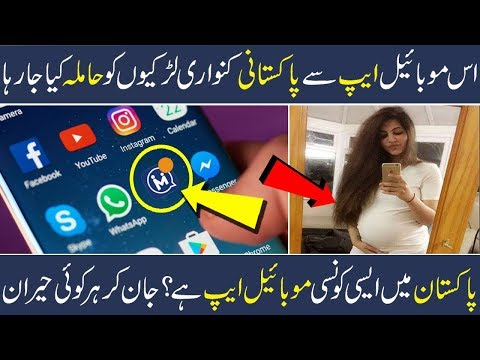 Amazing Mobile Apps Launching In Pakistan | Letest News | Urdu | Shan Ali TV