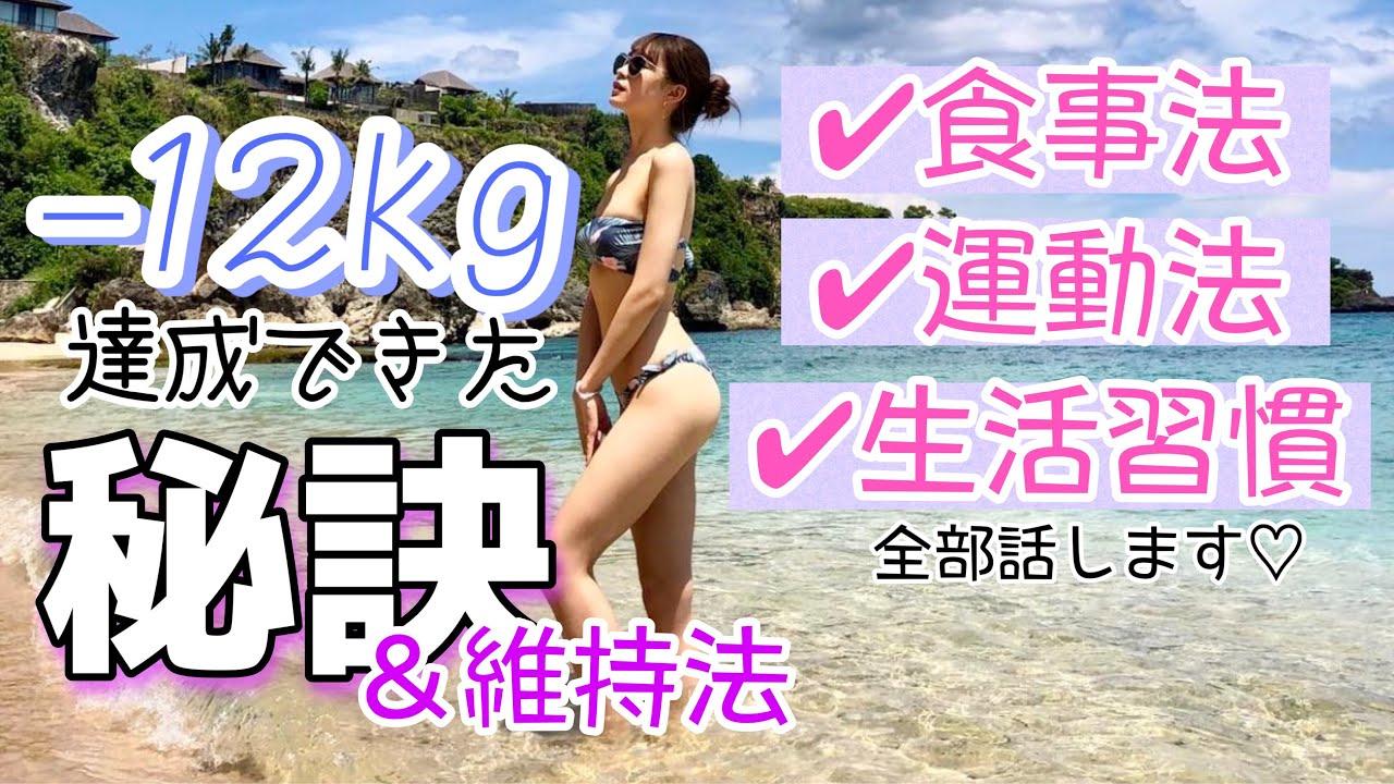 -12kgに成功したViViモデルの【ダイエットの秘訣】