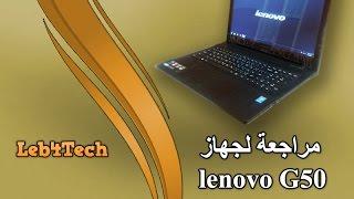 مراجعة لجهاز lenovo G50