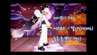 [엘소드/Elsword KR] 레이븐이 MAZE 말야(reset) 춤을 출 뿐인 영상