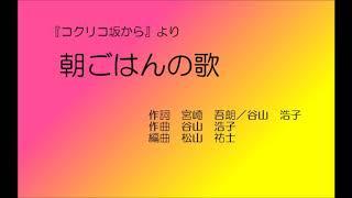 『コクリコ坂から』より、朝ごはんの歌♪ 女声3部合唱 ソプラノパートの...