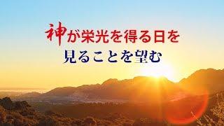 経歴賛美歌MV「神様が栄光を得る日を見たい」