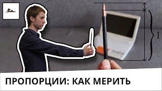 Как мерить карандашом - видео уроки по рисунку для начинающих(http://www.daniil-belov.com Я показываю как мерить карандашом. Это нужно, чтобы рисовать предметы, правильно передавая..., 2015-08-05T09:22:20.000Z)