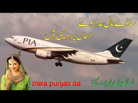 Mare Nal Na Yari Lavi Main Pardesi Wan Punjabi Song